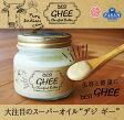 【 送料無料 】ギー ギーオイル デジギー デシギー Ghee 190ml インド産 精製バター 澄ましバター スーパーオイル バターオイル バターコーヒー ギー オイル
