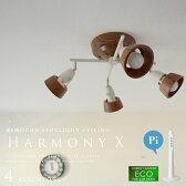 【Harmony X:ハーモニー エックス】remote ceiling lamp(クロス) 4灯スポットライトシーリングライト|リモコン付|点灯切替|エコ|省エネ|AW-0322|電球型蛍光灯|照明|ライト|リビング用|寝室|LED電球対応|おしゃれ|間接照明【10P02Mar14】