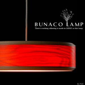 【BUNACO LAMP:ブナコランプ】【BL-P531】【WOMB】北欧「和」モダンデザイン…