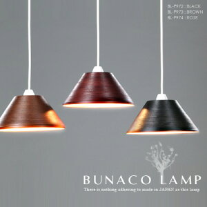 【BUNACO LAMP:ブナコランプ】【BL-P972(ブラック) BL-P973(ブラウン…