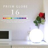 【PRISM GLOBE:プリズム グローブ】16色に色を変化させるLEDフロアランプ イルミネーションライト ひかり グラデーション ホワイト 照明 ライト モノトーン テーブルランプ 間接照明 おしゃれ LED電球【02P02Mar14】