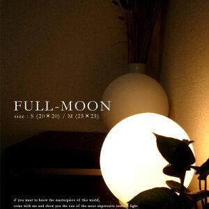 【FULL-MOON:フルムーン】|テーブルライト|真白な真ん丸テーブルに置くそれはまるで満月。【インテリア照明】【間接照明】【セール】【10P02Mar14】