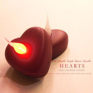 【HEARTS:ハーツ】(1個)LEDキャンドルライト|ハート|揺らぐLEDキャンドル|プレゼント|ギフト|クリスマス|イルミネーション|癒し|ワンルーム|省エネ|LED|照明|ライト|可愛い|おしゃれ|防災|非常灯【10P02Mar14】
