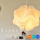 照明【FEBBAR:エフエバー】北欧モダンデザインペンダントライト|デザイナーズ|レ・クリント風|インテリア照明|ダイニング用|天井照明|北欧|カフェ風|LED対応|電球型蛍光灯対応|F-EBBA-R【10P02Mar14】