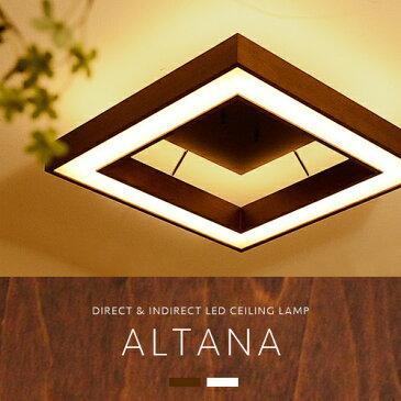 LEDシーリングライト [ALTANA:オルタナ] リモコン 調光 調色 14畳対応 リビング用 居間用 ダイニング用 食卓用 寝室 ベッドルーム シーリングライト 天井照明 ウッド ブラウン ホワイト モダン 和モダン シンプル 間接照明 6畳用 8畳用 10畳用 12畳用 LED おしゃれ 照明(2-2
