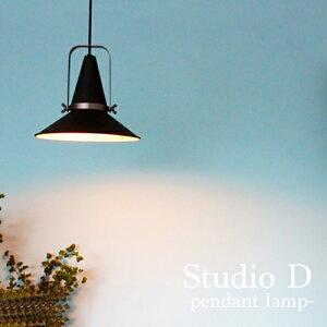 Studio D pendant lamp:スタジオD ペンダントランプ