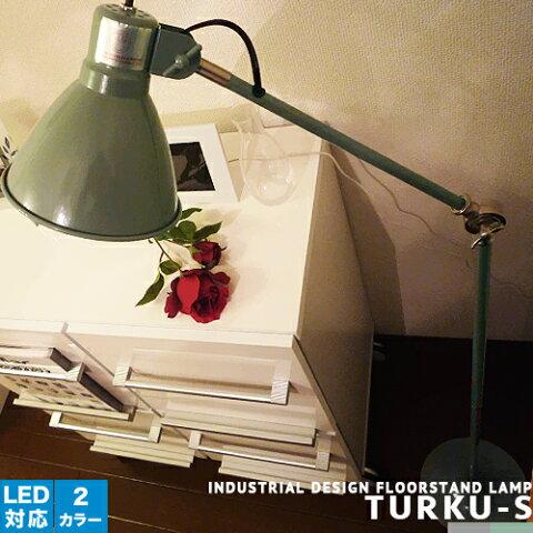 フロアスタンド インダストリアル フロアランプ 間接照明 スタンドライト スタンド照明 2色(シルバー/サックスグレー) 西海岸 ブルックリン カリフォルニア 工業系 ビンテージ リビング ダイニング 寝室 子供部屋 LED対応 【TURKU S:トゥルク S】HERMOSA ハモサ (CP4