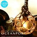 ペンダントライト [OCEANPORT LAMP:オーシャンポートランプ]1灯 おしゃれ 照明 ライト 西海岸 ビンテージ ダイニング用 玄関 階段 廊下 トイレ ライティングレール(要プラグ) ガラス 麻 ロープ アンティーク レトロ マリンランプ HERMOSA ハモサ LED対応(CP4(PX10
