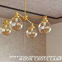 シーリングライト 4灯 [MOON CROSS LAMP:ムーン クロス ランプ] リビング用 ダイニング用 寝室 個室 カフェ 天井照明 照明 おしゃれ ゴールド アンバー ガラス アメリカン ビンテージ レトロ 点灯切替 LED対応 GS-014 GD HERMOSA ハモサ (CP4(PX10