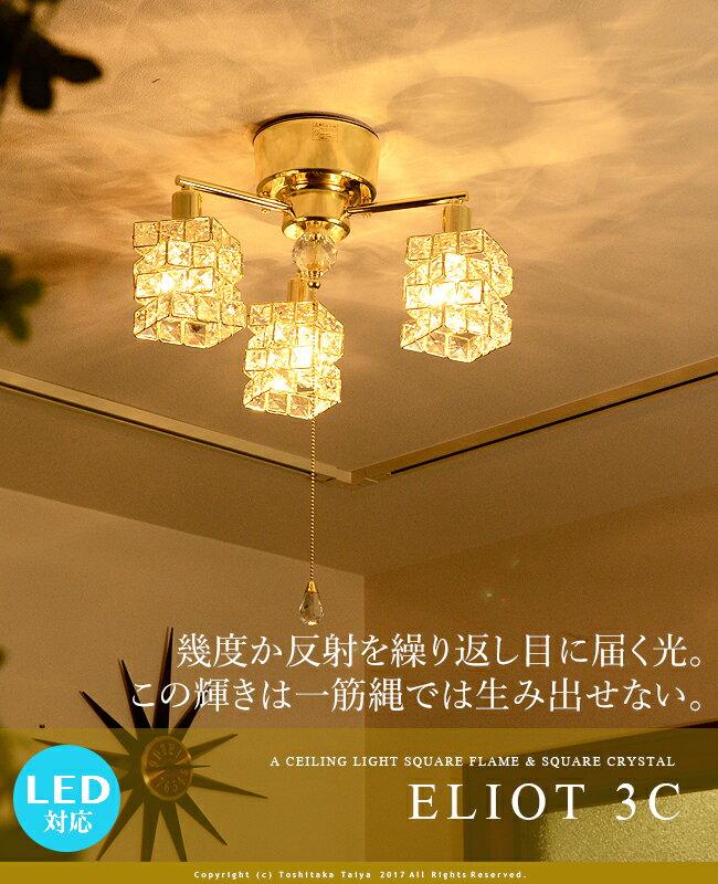 LED対応 3灯シーリングライト [ELIOT 3:エリオット 3] リビング用 食卓用 ダイニング用 居間用 ゴールド クリア ガラスクリスタル プルスイッチ 点灯切替 おしゃれ 照明 シーリングライト 寝室 ガラス 可愛い 6畳用 子供部屋 華やか ゴージャス ガラス シャンデリア 星 (2-2