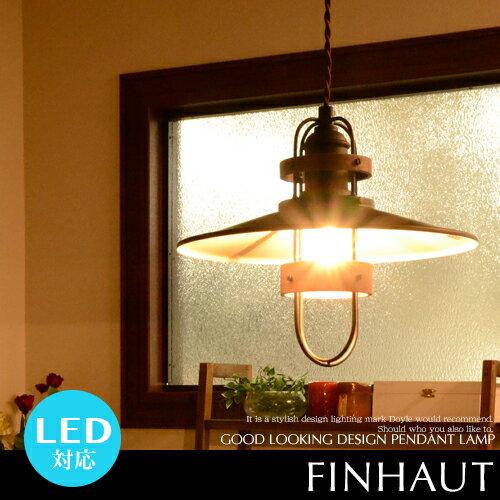 Finhaut フィノー ペンダントライト 1灯 LED対応 ダイニング用 食卓用 インダストリアル ガード スチール ウッド 西海岸 北欧 内玄関 階段 廊下 トイレ レール(要プラグ) アメリカン 簡単取付LT-1312 LT-1313 LT-1314 LT-1315 INTERFORM インターフォルム (CP4 (PX10