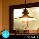 【Finhaut:フィノー】 ペンダントライト LED電球対応 レトロ...