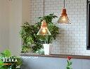 ペンダントライト 1灯 LED対応 北欧風 [BERKA ベルカ] ガラス ウッド かわいい 照明 ライト おしゃれ キッチン カントリー ナチュラル 天井照明 ダイニング用 食卓用 ダクトレール(要プラグ) 玄関 廊下 LT-9532 LT-9533 LT-9534 INTERFORM インターフォルム (CP4 (PX10 2