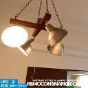 ダイニング ペンダントライト リモコン 4灯 ビンテージ インダストリアル 照明 おしゃれ 明るい 6畳 8畳 10畳 12畳 ウッド スチールシェード LED対応 点灯切替 段調光 食卓用 リビング スポットライト シーリングライト 天井照明 簡単取付 送料無料 R-SNAFKIN CROSS(2-2の写真