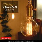 ヴィンテージエジソン アンティーク ビンテージ フィラメント デザイン エジソンバルブ グローブ カーボン ツイストブラウンコード