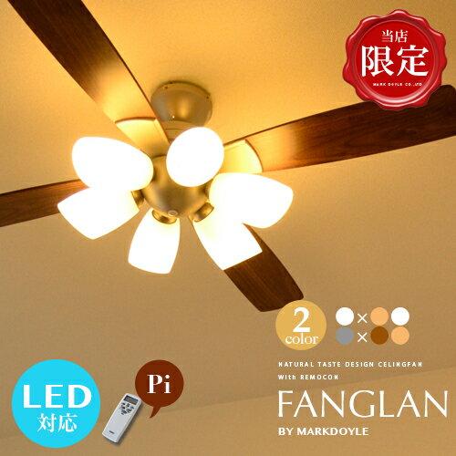 シーリングファン LED対応 リモコン付 照明 ライト リビング用 ダイニング用 寝室 6畳用 8畳用 10...