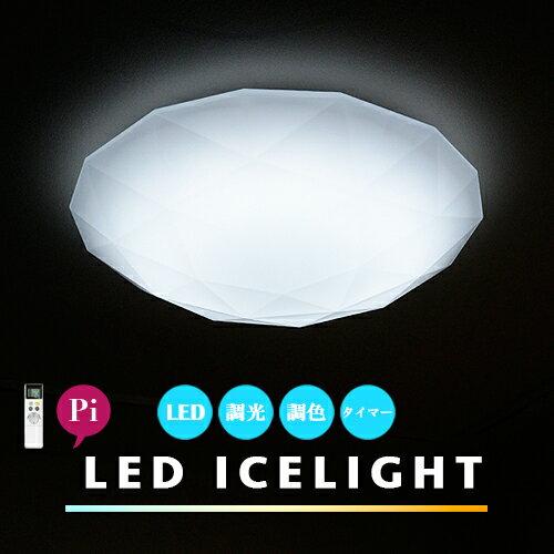 LEDシーリングライト [LED ICE LIGHT:LED アイスライト] リモコン 調光 調色 8畳用 リビング用 居...