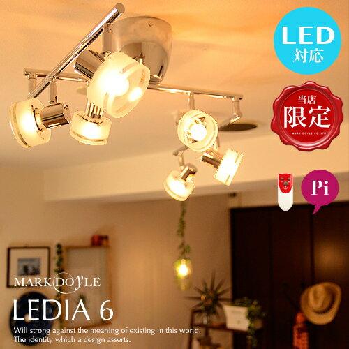 シーリングライト 照明 おしゃれ スポットライト 6灯 [LEDIA 6:レディア 6] リモコン付 LED対応 ...