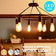 WORK LIGHT CEILINGby 6BULB シーリングライト 6灯 照明 ライト アンティーク ヴィンテージ LED対応 ブラック シルバー 西海岸 インダストリアル おしゃれ 天井照明 カフェ リビング用 ダイニング用 ペンダントライト ミッドセンチュリー シンプル エジソン球対応