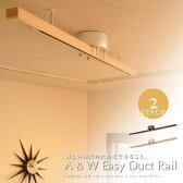 ダクトレール ライティングレール【A & W EASY DUCT RAIL】アルミ&ウッド 簡単取付 簡易取付 引掛シーリング 角度調節可能 ペンダントライトやスポットライトを吊るそう(要プラグ)ALUMI & WOOD ダイニング用 リビング用 キッチンナ チュラル カントリー 間接照明