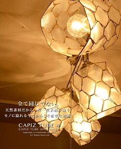 シーリングライト おしゃれ LED対応 6畳 8畳 4灯 スポットライト [CAPIZ TUBE 4:カピスチューブ4] リビング用 居間用 ダイニング用 食卓用 シェルランプ 貝殻 ハンドメイド アジアン リゾート 照明 子供部屋 間接照明 ワンルーム 点灯切替 段調光 プルスイッチ 西海岸(2-2