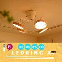 LEDシーリングライト【LEDRING X:レドリング X】リモコン ...
