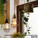 [SOTO:ソト] WIREGUARDS ガード ペンダントライト 1灯 LED対応 インダストリアル ワイヤー ライト 照明 ダイニング用 食卓用 ハンギング 寝室 キッチン カウンター ライティングレール(要プラグ) 玄関 階段 廊下 トイレ 洗面 ビンテージ おしゃれ エジソン球対応 (2-2