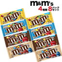 【クリックポスト対応 8pセット】 m&m's エムアンドエムズ シングルパック 4種類8pセット ミルクチョコレート ピーナッツ アーモンド クリスピー (40g x8) ポイント消化 ポイント消費 買いまわり 送料無料 おやつ お菓子