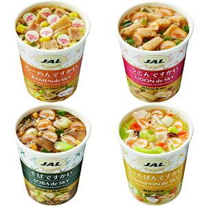 カップ麺 インスタント カップラーメン ミニサイズ 詰め合わせ JAL 4種類セット 合成保存料不使用 合成着色料不使用 ( らーめんですかい うどんですかい ちゃんぽんですかい そばですかい )