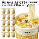 【 ちゃんぽんですかい 15個 】 JAL ちゃんぽん カッ