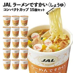 【 らーめんですかい 15個 】JAL ラーメン らーめん カップ麺 インスタント カップラーメン ミニサイズ 詰め合わせ 合成保存料不使用 合成着色料不使用 機内食 保存食 まとめ買い 箱 日清