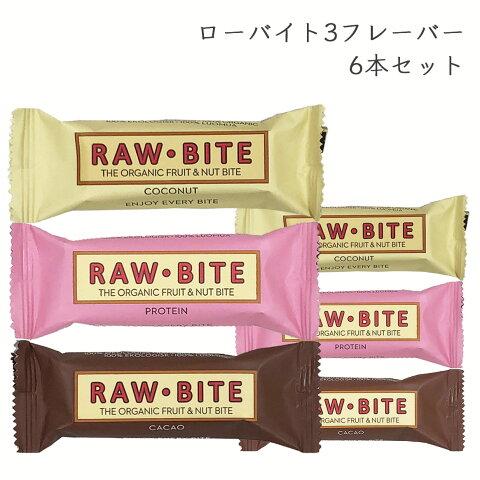 【クリックポスト対応 】 ローバイト プロテイン ココナッツ カカオ (3種類 6本セット) Raw Bite Protein Coconut Cacao ローフード デーツ レーズン アーモンド プロテインバー 有機菓子 フルーツバー 送料無料