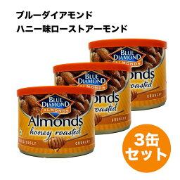 【送料無料 アーモンド ハニーロースト味 3缶】 ブルーダイアモンド アーモンド ハニー味ローストアーモンド 3缶セット ナッツ おつまみ