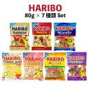 【 送料無料 】 ハリボー グミ 7種類セット HARIBO