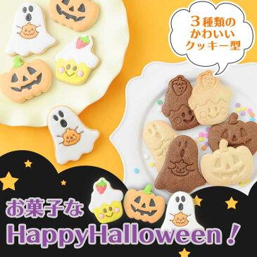 Halloween ハロウィン クッキー型 おばけ型 かぼちゃ型 ケーキ型 ハロウィンパーティー おやつ作り お菓作り アーネスト