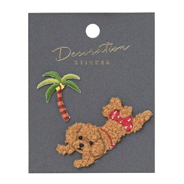 クリックポスト対応 刺繍 ステッカー シール かわいいアニマル トイプードル 犬