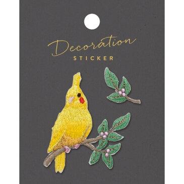 【クリックポスト対応】 刺繍 ステッカー シール デコパーツ かわいい アニマル オカメインコ 鳥