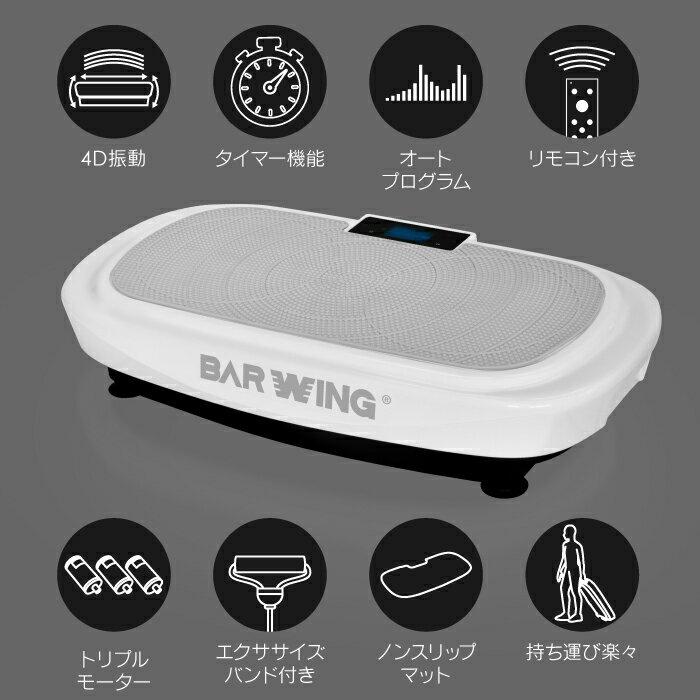 BARWING『振動マシン4D(BW-SDM03)』