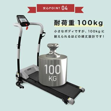 ルームランナー:耐荷重100kg