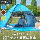 ◆8/22まで4,480円◆ 【送料無料】ワンタッチテント ...