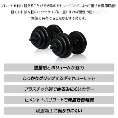 プレート付け替えで重さを調節可能なダンベル