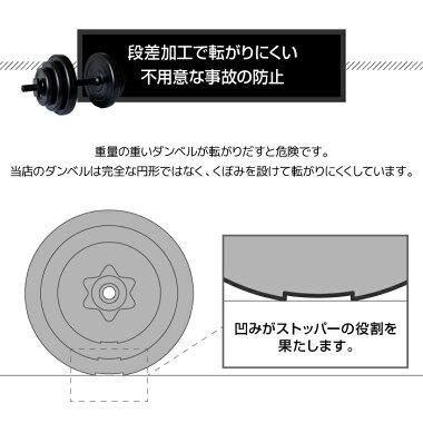 段差加工で転がりにくい不用意な事故防止のくぼみ付きダンベル