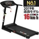 ◆7/25まで34,800円◆ 【送料無料】ルームランナー MAX16km/h 電動ルームランナー ランニングマシン トレーニングジム