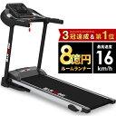 ◆10/2まで 39700円◆ 【送料無料】ルームランナー MAX16km/h 電動ルームランナー ...