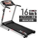 ◆8/22まで37,800円◆ ルームランナー 【送料無料】 MAX16km 選べる24のプログラム 美脚