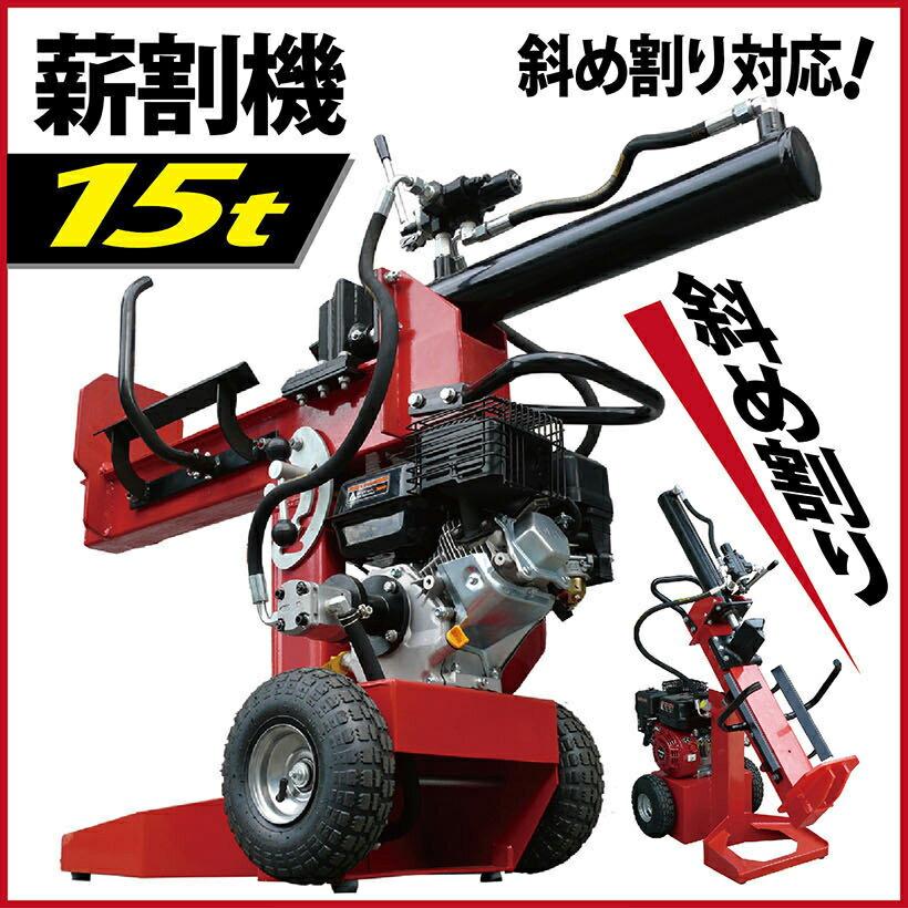 『薪割り機エンジン式(YT-MK15N)』