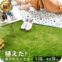◆05/31まで 7980円◆ 人工芝 リアル人工芝 幅1m×長さ10m 芝丈38mm 密度1.9倍 ロール 庭 ガーデニング ガーデン ベランダ バルコニー 屋上 テラス 芝生・・・