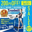 ◆期間限定8/17迄200円OFFクーポン発行中◆ ルームランナー 自...