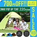 ◆期間限定11/22迄700円OFFクーポン発行中◆ ワンタッチテント...