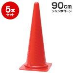 ジャンボコーン900mm5本セット赤